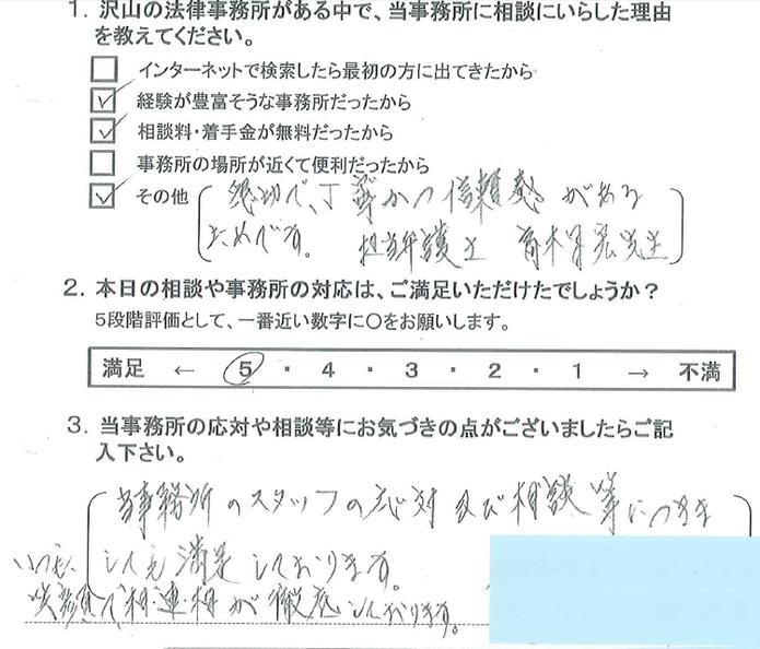 201311okyakusamanokoe.pngのサムネール画像