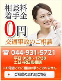 相談料着手金0円 交通事故のご相談 044-931-5721