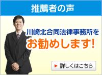 推薦者の声 川崎北合同法律事務所をお勧めします!