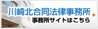 川崎北合同法律事務所 事務所サイトはこちら